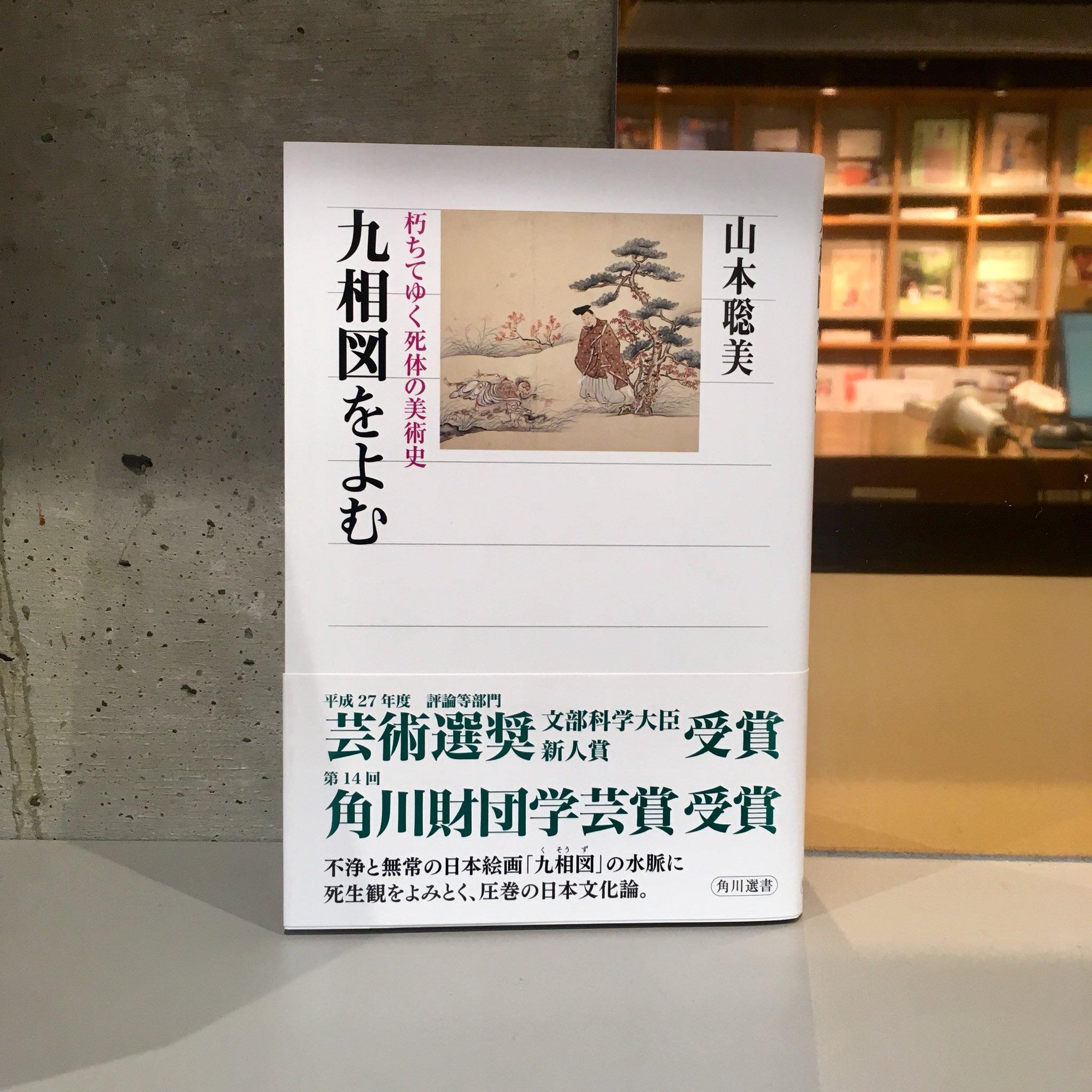 山本聡美『九相図をよむ 朽ちていく死体の美術史』(KADOKAWA)