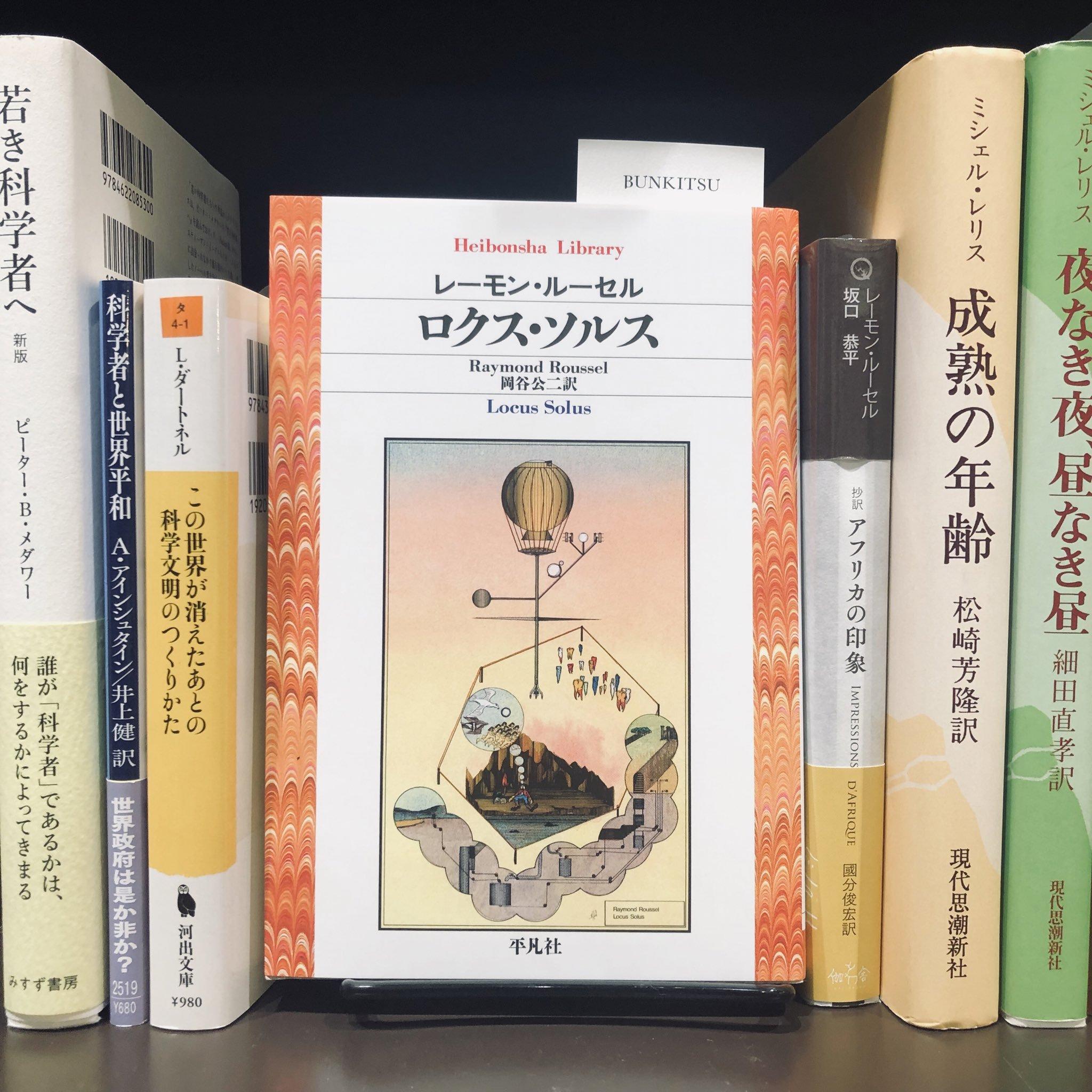 レーモン・ルーセル『ロクス・ソルス』(平凡社)