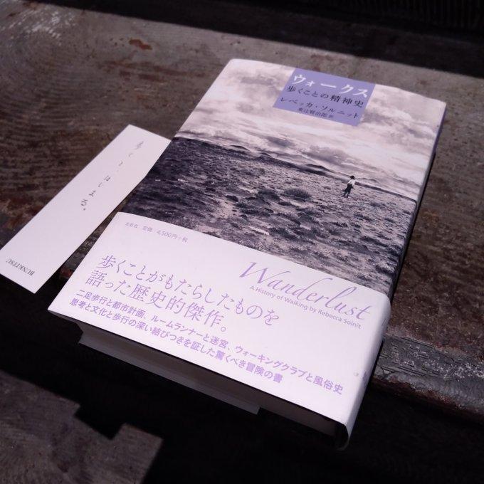 レベッカ・ソルニット『ウォークス: 歩くことの精神史』(左右社)