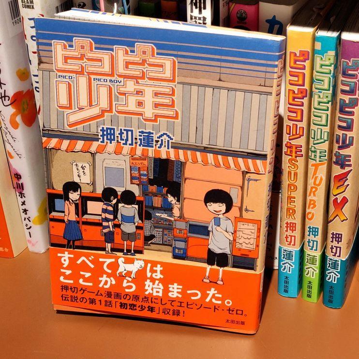 押切蓮介『ピコピコ少年』(太田出版)