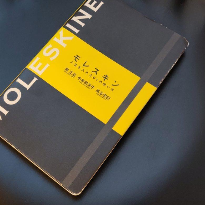 堀 正岳『モレスキン 人生を入れる61の使い方』(ダイヤモンド社 )