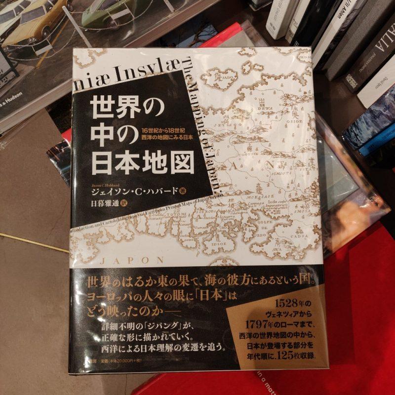 ジェイソン・C・ハバード『世界の中の日本地図』(柏書房)