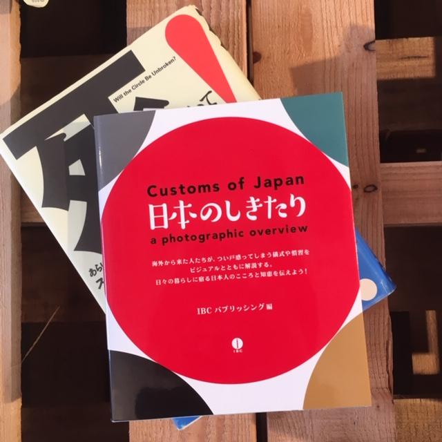 『日本のしきたり』(IBCパブリッシング)