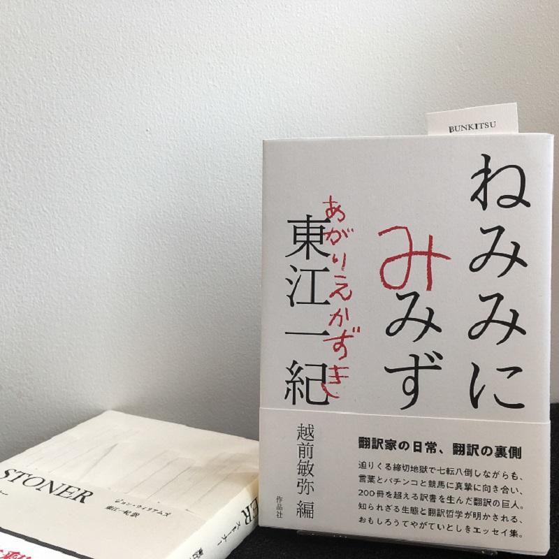 東江一紀『ねみみにみみず』(作品社)