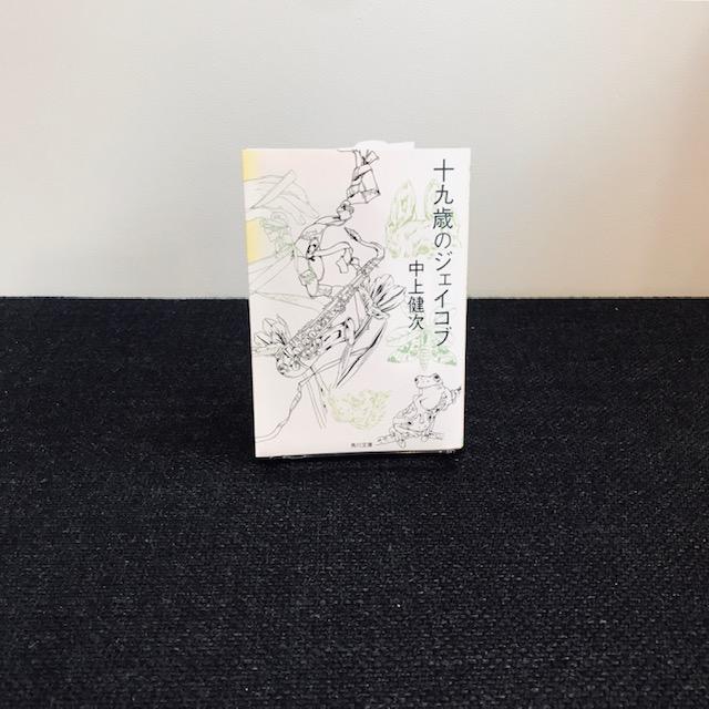 中上健次『十九歳のジェイコブ』(角川文庫)