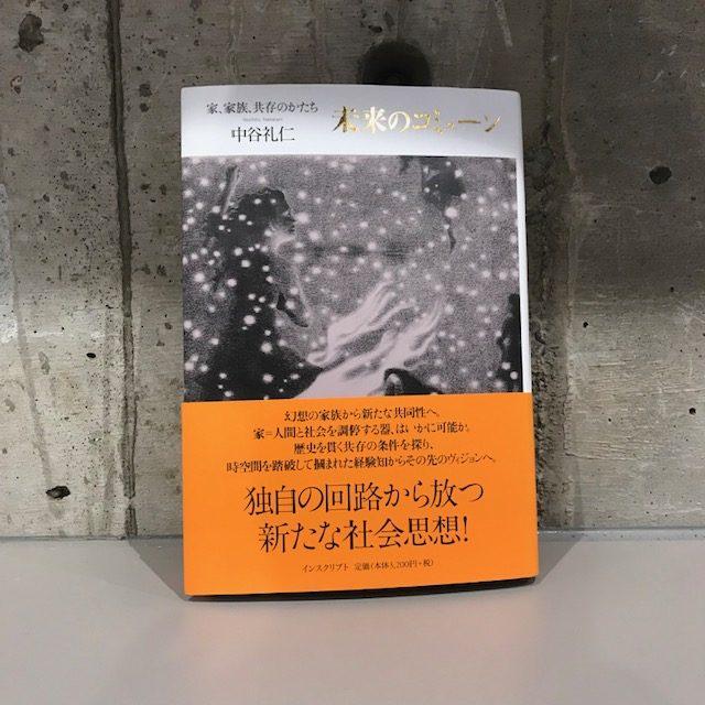 中谷礼二『未来のコミューン』(インスクリプト)