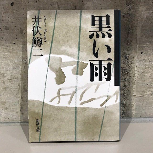 井伏鱒二『黒い雨』(新潮文庫)