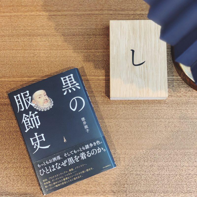 徳井淑子『黒の服飾史』河出書房新社