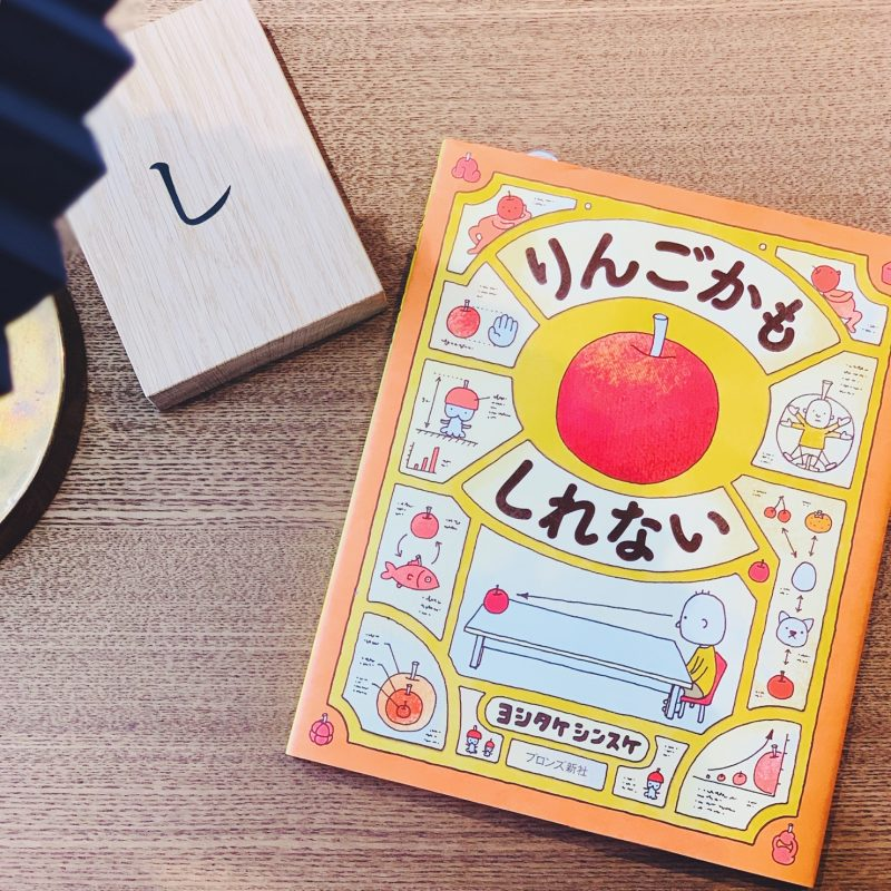 ヨシタケシンスケ『りんごかもしれない』(ブロンズ新社)