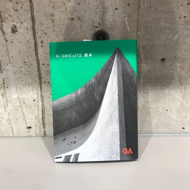 『ル・コルビュジエ 読本』(A.D.A EDITA Tokyo)