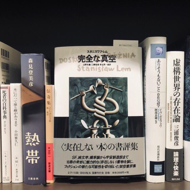スタニスワフ・レム『完全な真空』(国書刊行会)