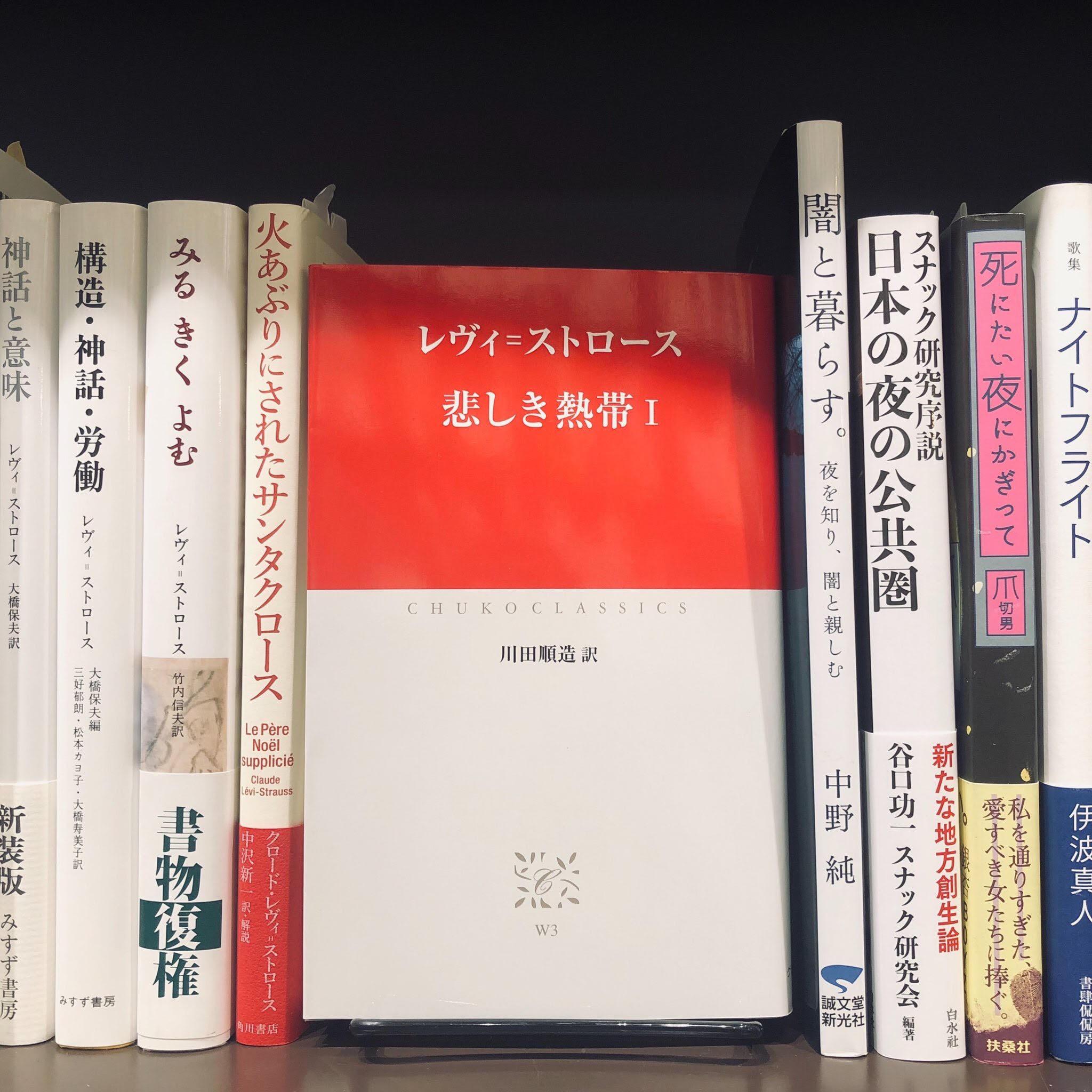 レヴィ=ストロース『悲しき熱帯Ⅰ』(中央公論新社)