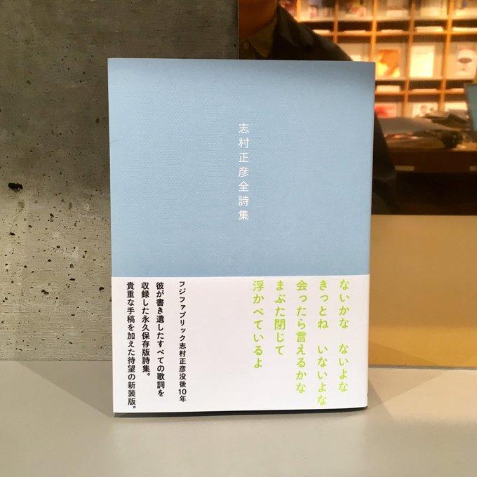 『志村正彦全詩集』(PARCO出版)