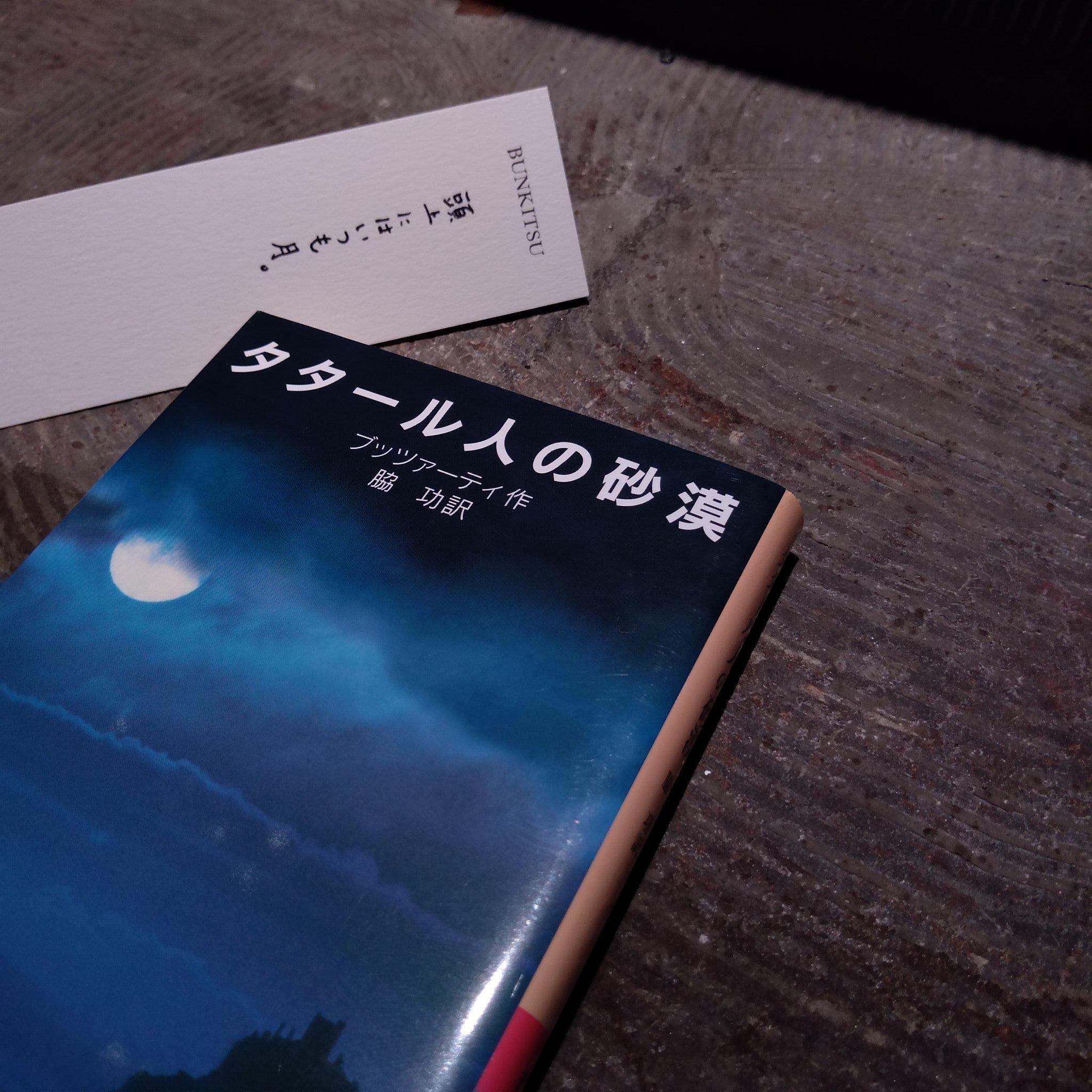 ブッツァーティ『タタール人の砂漠』(岩波書店)