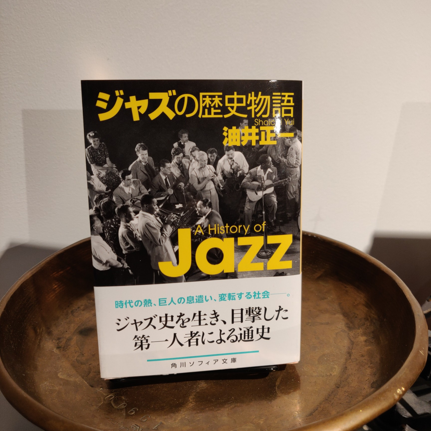 油井正一『ジャズの歴史物語』(KADOKAWA)