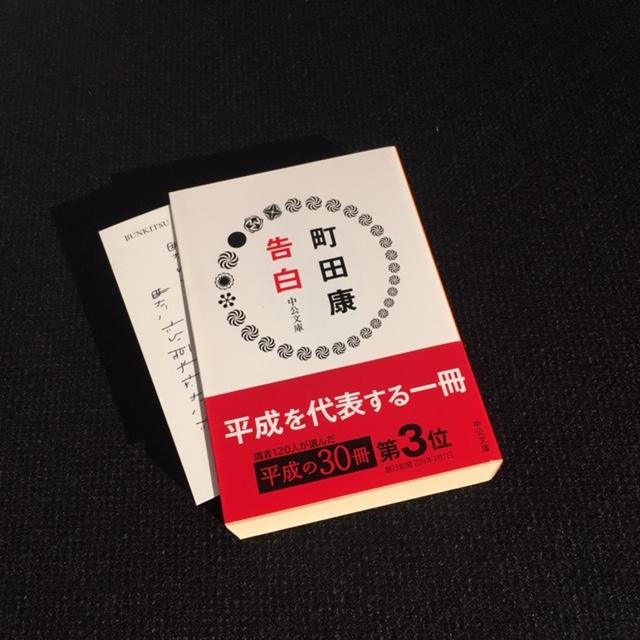 町田康『告白』(中央公論新社)
