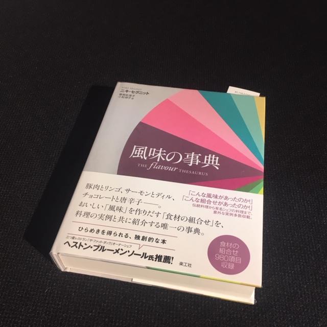 ニキ・セグニット『風味の事典』(楽工社)