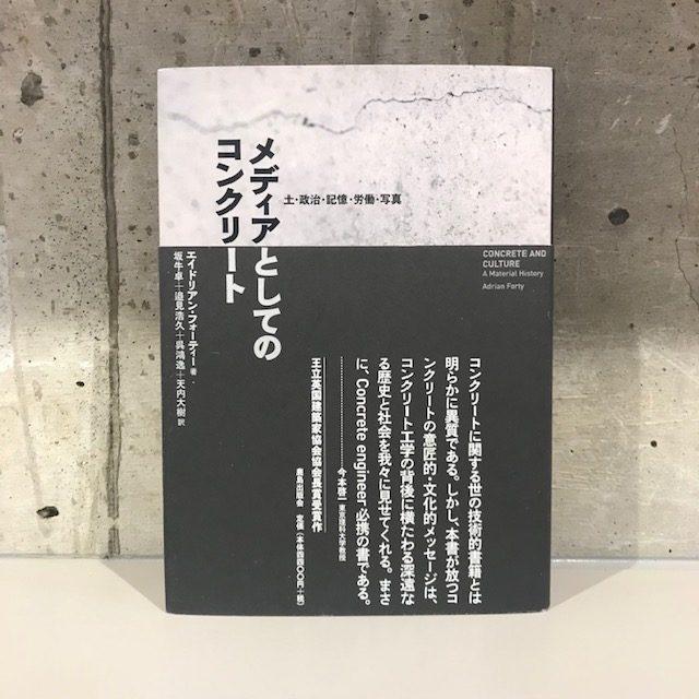 エイドリアン・フォーティー『メディアとしてのコンクリート』(鹿島出版会)