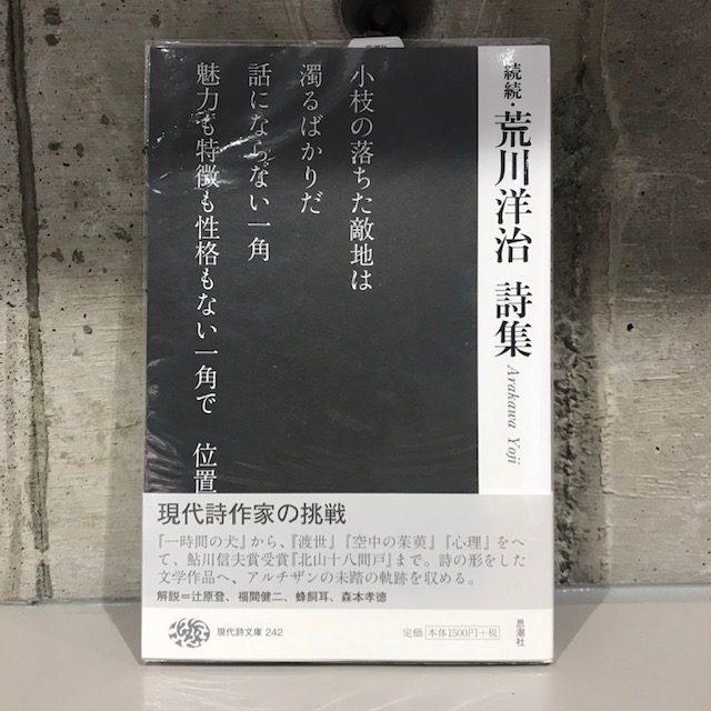 『続続・荒川洋治詩集』(思潮社)