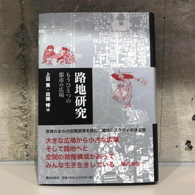 上田篤・田端修編『路地研究』(鹿島出版会)