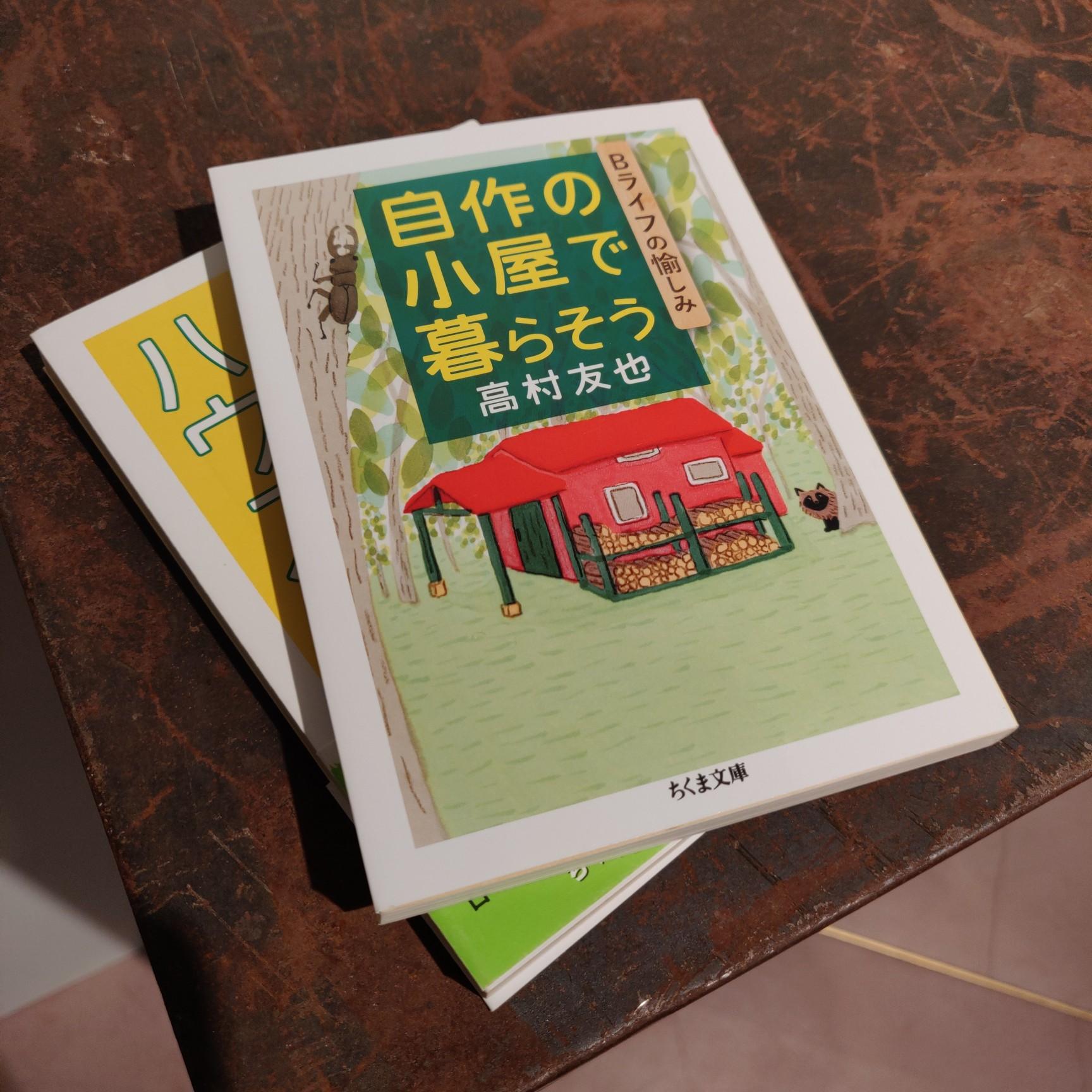 高村友也『自作の小屋で暮らそう』(ちくま文庫)