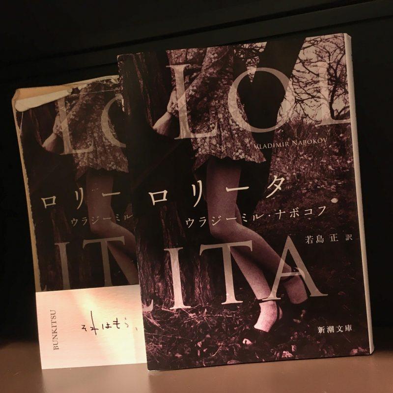 ウラジーミル・ナボコフ/若島正訳『ロリータ』(新潮社)