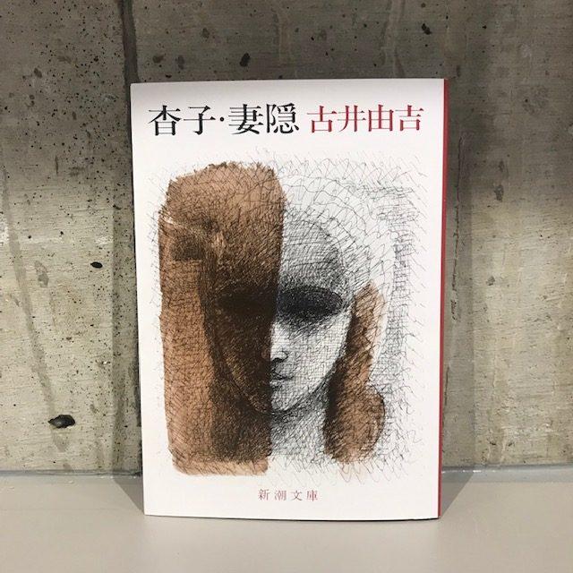 古井由吉『杳子・妻隠』(新潮社)
