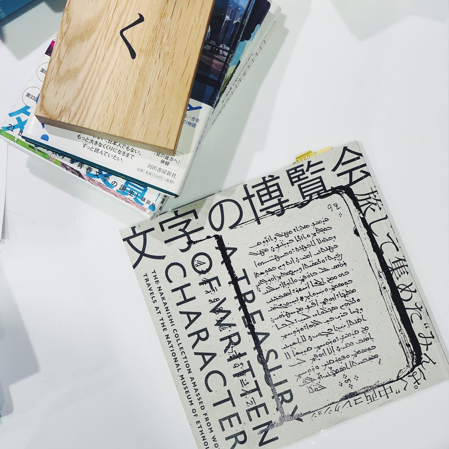 西尾哲夫ほか『文字の博覧会』(LIXIL出版)