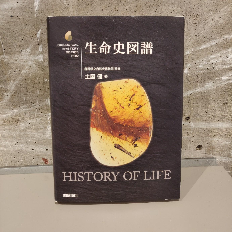 土屋 健『生命史図譜』(技術評論社)