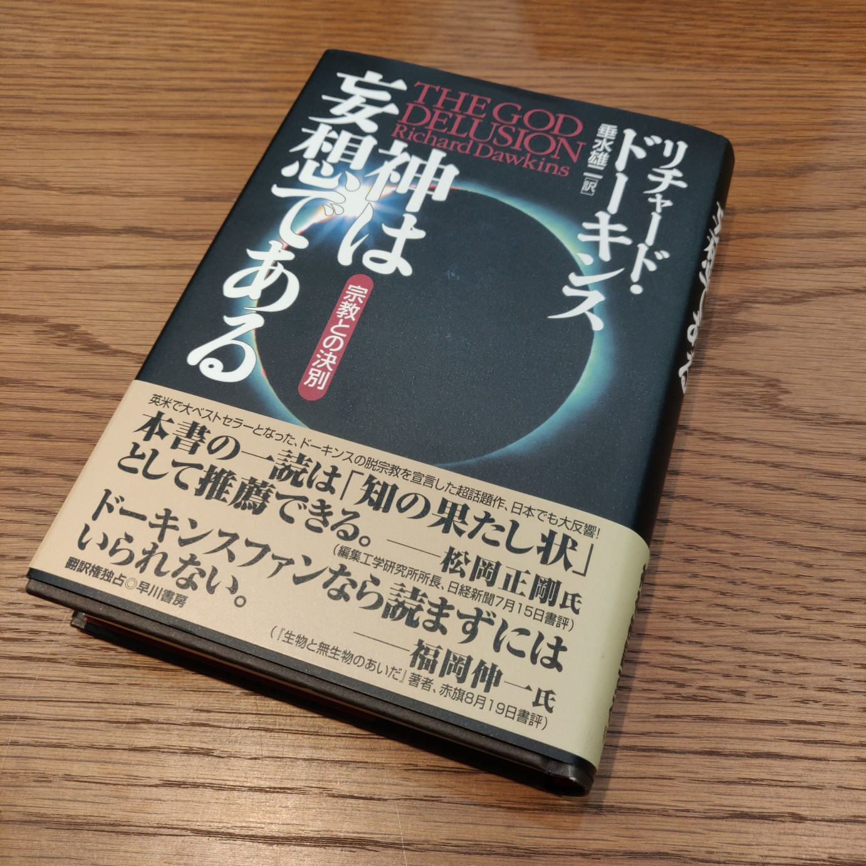 リチャード・ドーキンス『神は妄想である』(早川書房)
