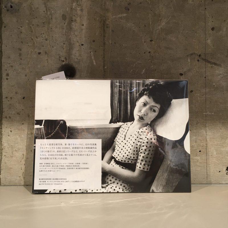 荒木経惟『センチメンタルな旅1971-2017-』(HeHe)