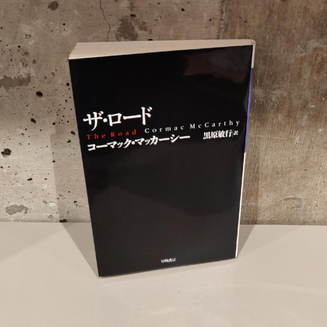 コーマック・マッカーシー『ザ・ロード』(早川書房)