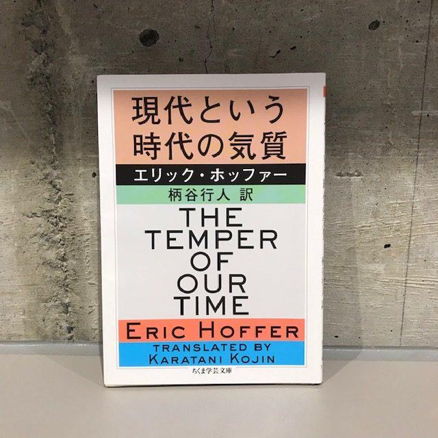 エリック・ホッファー『現代という時代の気質』(ちくま学芸文庫)