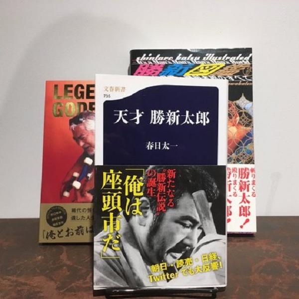 春日太一『天才 勝新太郎』(文藝春秋)