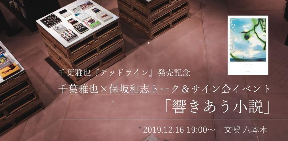 【2019/12/16】『デッドライン』(新潮社)発売記念