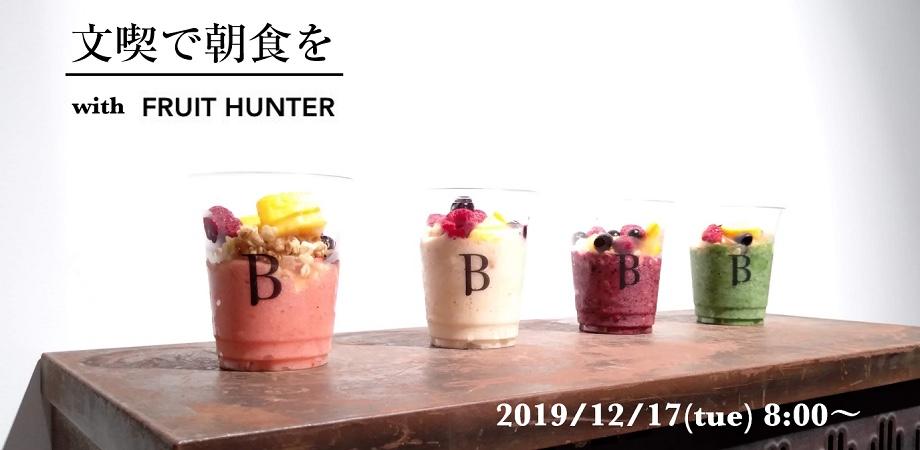 【2019/12/17】文喫で朝食を with FRUIT HUNTER