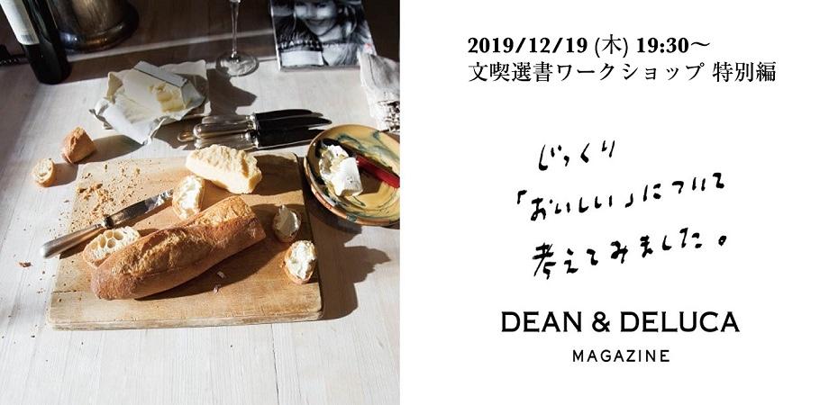 【2019/12/19】DEAN & DELUCAコラボver. 「おいしいとは、○○である。」