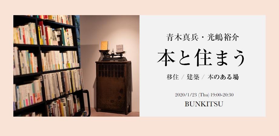 【2020/01/23】青木真兵・光嶋裕介「本と住まうこと 移住  建築  本のある場」