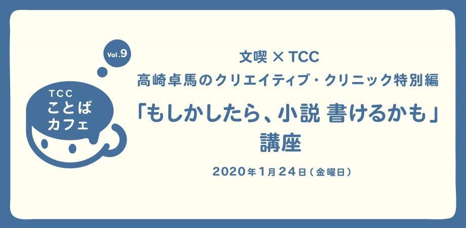 【2020/01/24】 「TCCことばカフェ」Vol.9「もしかしたら、小説書けるかも」講座