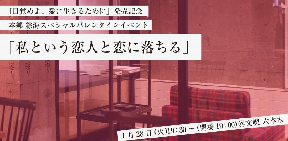 【2020/01/28】「私という恋人と恋に落ちる」