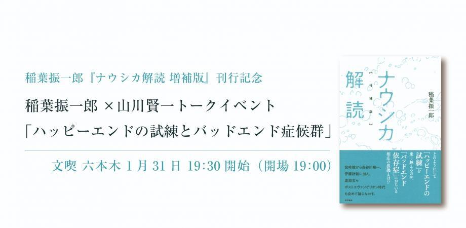 【2020/01/31】稲葉振一郎×山川賢一トークイベント「ハッピーエンドの試練とバッドエンド症候群」