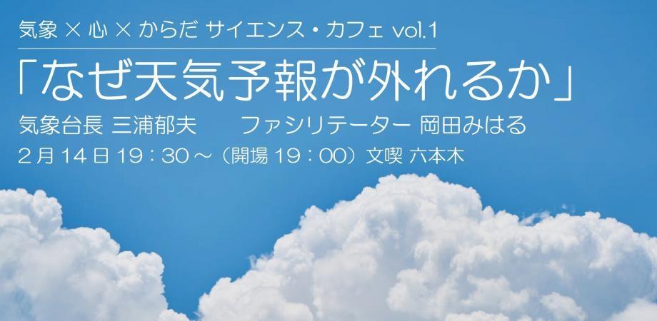 【2020/02/14】文喫に気象台長がやってくる!?「なぜ天気予報が外れるか」