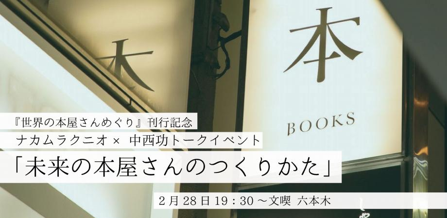 【2020/02/28】ナカムラクニオ×中西功トークイベント「未来の本屋さんのつくりかた」