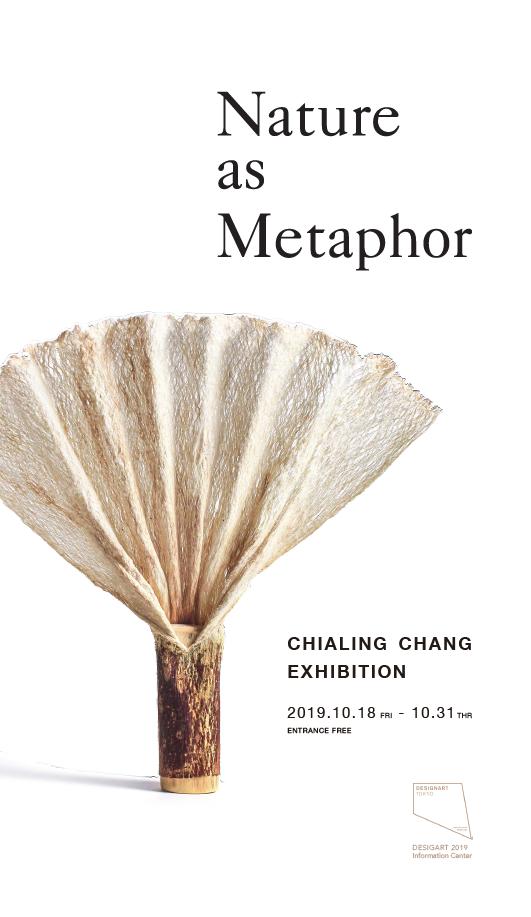 チャーリン・チャン 個展「Nature as Metaphor  隠喩としての自然」