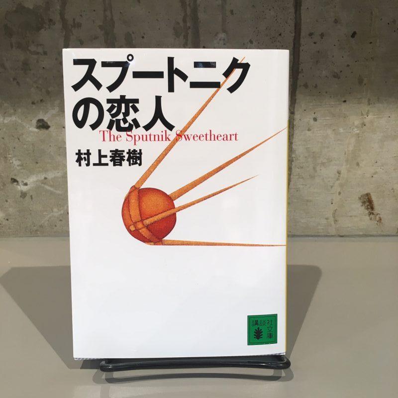 村上春樹『スプートニクの恋人』(講談社)