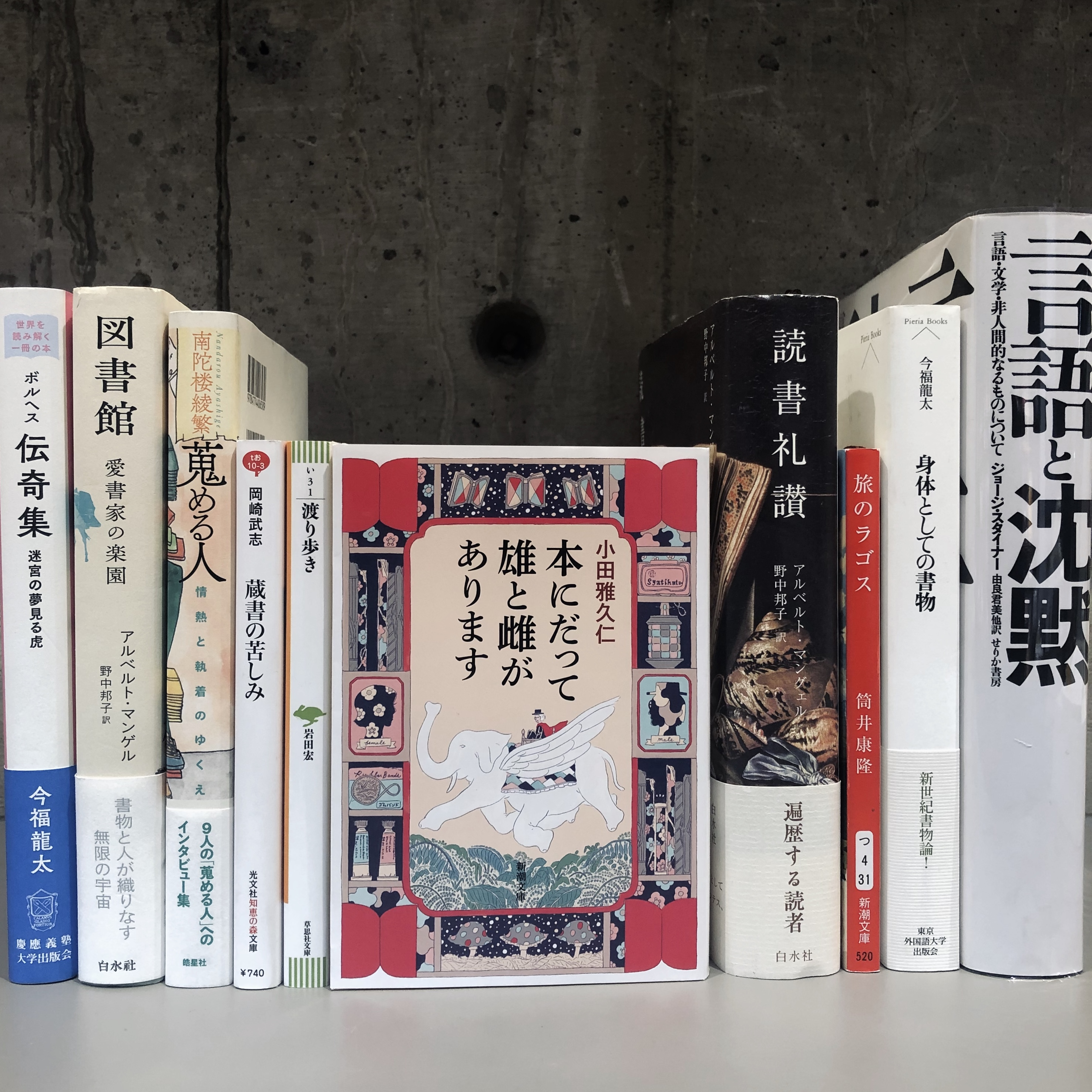 小田雅久仁『本にだって雄と雌があります』(新潮文庫)