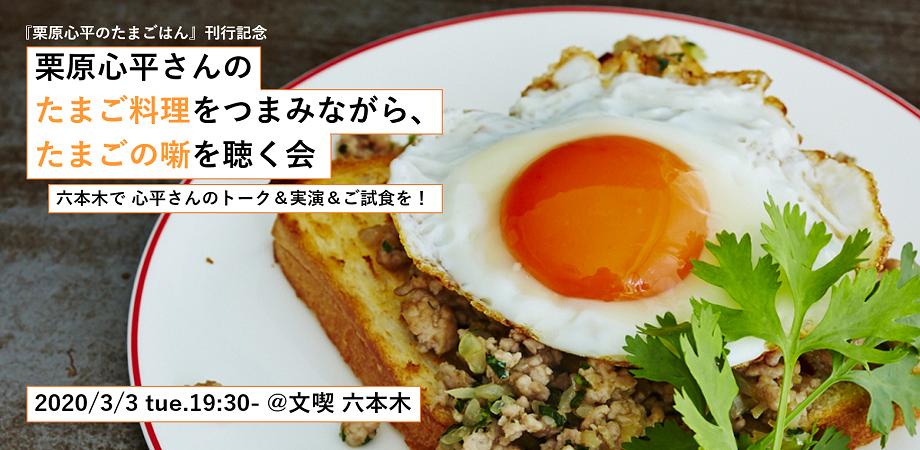 【延期開催・4月28日】栗原心平さんの たまご料理をつまみながら、たまごの噺を聴く会