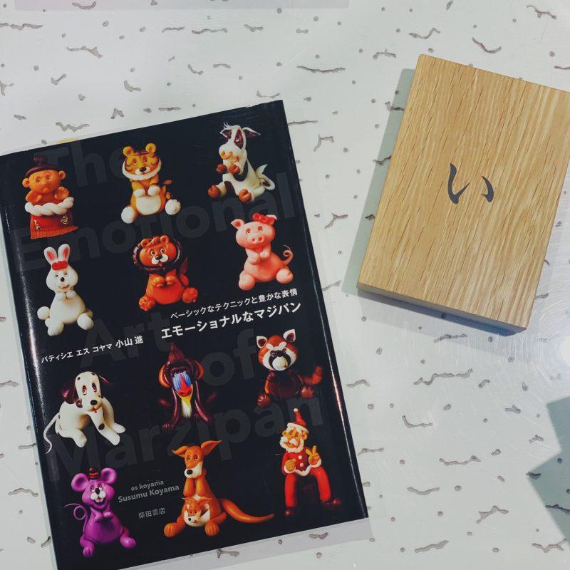 小山進『エモーショナルなマジパン』柴田書店