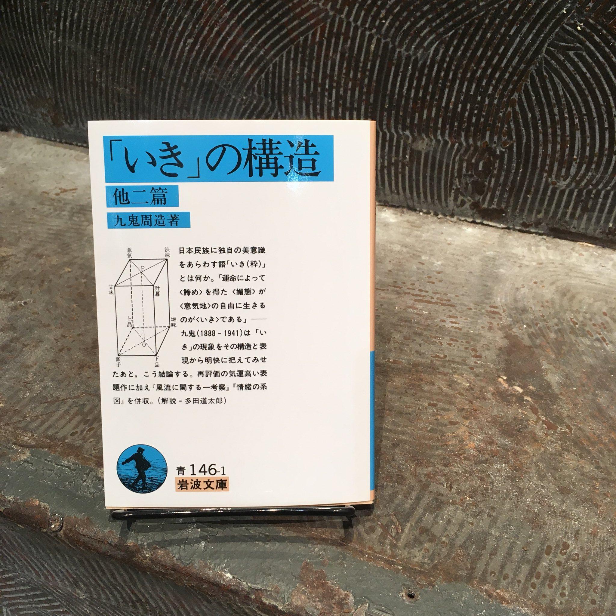 九鬼周造『いきの構造』(岩波書店)