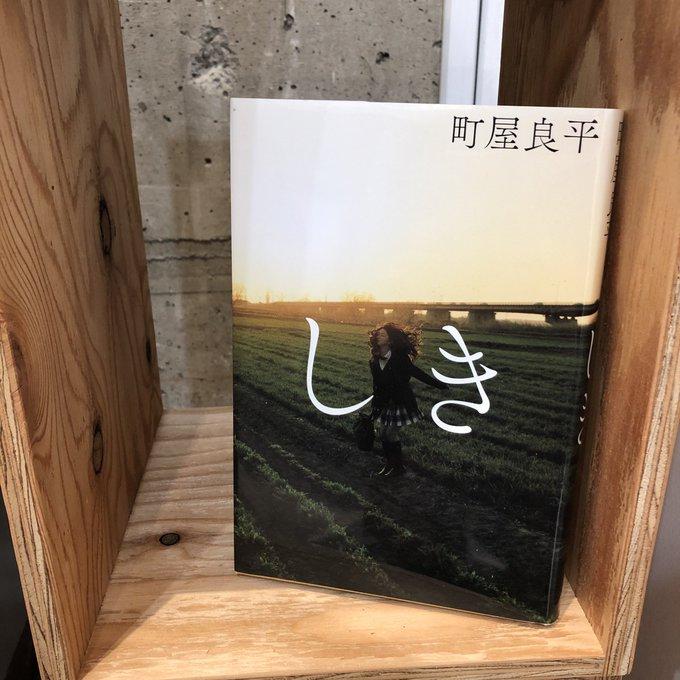 町屋良平『しき』(河出書房新社)